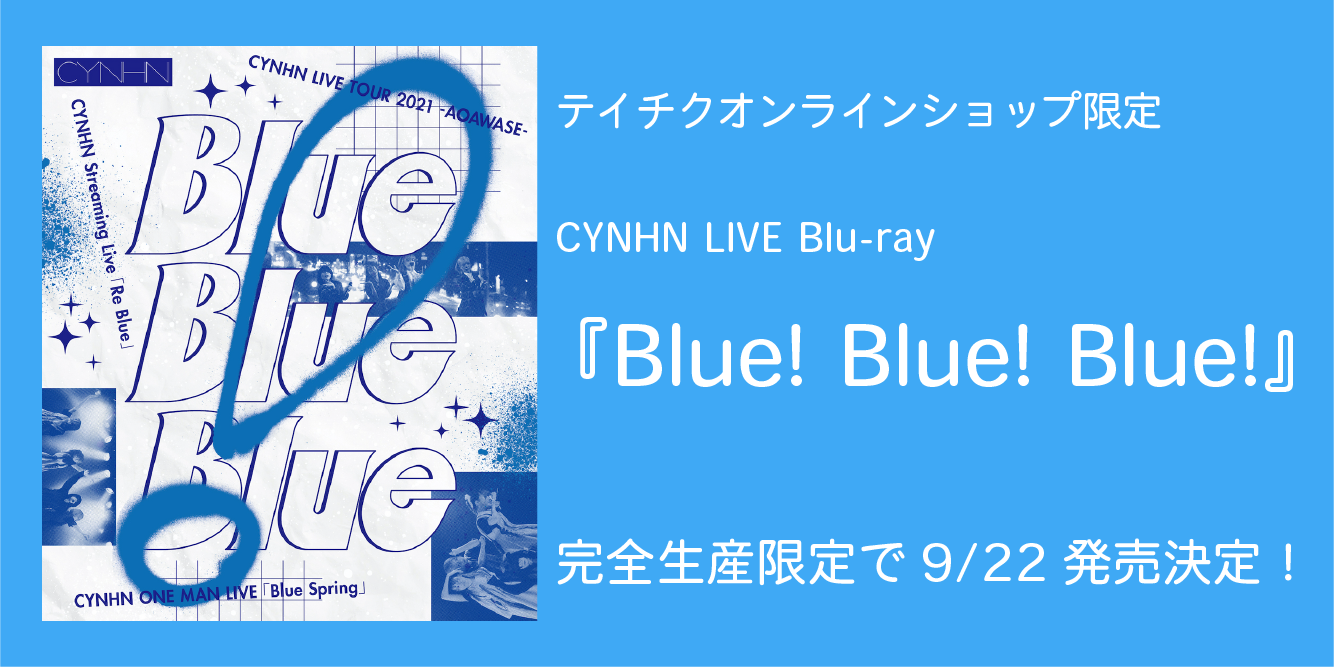 Blue!Blue!Blue!